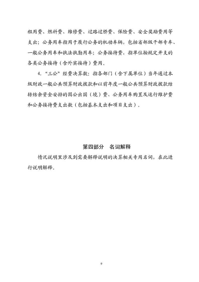 云南省珠宝玉石质量监督检验研究院2017年度部门决算_页面_9.jpg